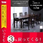 可 イス 椅子 天然木 Gemini ジェミニ テーブル W140-240 チェアー 7点セット 新生活応援 ダイニング ナチュナル 食卓テーブル 食事テーブル 伸縮式テーブル