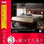 送料無料 棚付き すのこ Letizia モダンライト レティーツァ すのこベッド コンセント付き 北欧スタイリッシュベッド コンセント付きすのこベッド 500021425