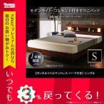送料無料 棚付き すのこ Letizia モダンライト レティーツァ すのこベッド コンセント付き 北欧スタイリッシュベッド コンセント付きすのこベッド 500021430
