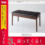 おしゃれ ウォールナット無垢材テーブル モダンデザインダイニング ベンチ 2人掛け