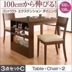 送料無料 イス いす 椅子 popon ポポン 伸縮式 2人掛け 4人掛け 収納付き 伸縮テーブル 100cmから伸びる ダイニングチェア ダイニングセット 500026945