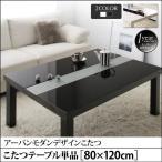アーバンモダンデザインこたつ VADIT CFK バディット シーエフケー こたつテーブル単品 鏡面仕上 4尺長方形(80×120cm)