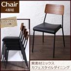送料無料 イス いす 椅子 北欧 paint 4脚組 レトロ ブラック ペイント 座面PVCレザー ダイニングチェア スタッキングチェア ヴィンテージスクールチェア