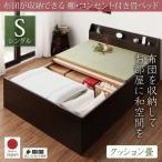 送料無料 入学祝 棚付き 日本製 布団収納 畳ベッド シングル お客様組立 すのこ仕様 収納ベッド ヘッドボード ベッド下収納 クッション畳 コンセント付き