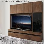 テレビ台 ハイタイプテレビボードシリーズ 2点セット テレビボード+キャビネット ガラス扉