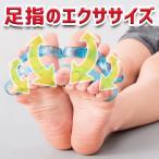 コモライフ 足指のエクササイズ(200g)