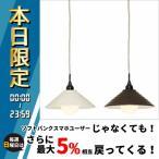 YAZAWA(ヤザワコーポレーション) ペンダントライト1灯E26電球なし