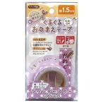 KAWAGUCHI カワグチ くるくるおなまえテープ 1.5cm巾 1.2m巻 ラベンダースター TK11784