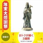 極小仏像(大)弁財天 61143