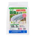 ダイオ化成 菜園用防虫ネット0.75mm 1.8X5m