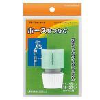 ホーセンド カクダイ 散水用品 散水用品1