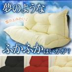 日本製 もこもこカウチソファ バウム 合皮レザー 幅140 リクライングソファ 5段階 カウチソファ ソファ ソファー sofa 1人暮らし ワンルーム 2人 二人掛け 2人