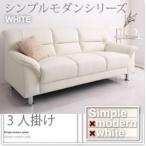 シンプルモダンシリーズ WHITE ホワイト ソファ 3人掛け