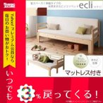 bed ecli 軽量 頑丈 3.5P sofa すの 伸縮 エクリ ベット 肘掛け 天然木 すのこ ベッド ソファ 通気性 1人暮し 2人掛け 1人掛け ソファー シングル パイン材