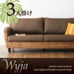 3P 3人 イス 椅子 高級 Wyja 木製 sofa 幅174 chair チェア 肘つき 肘かけ 肘置き 脚付き ソファ 3人掛け アジアン ニ人掛け ソファー 1人暮らし 3人ソファ