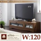 CD DVD 46型 家具 収納 42型 TV台 37型 32型 alto 扉付 寝具 木製 北欧 幅120 120幅 アルト ガラス AV収納 AV機器 扉付き 幅120cm TVラック TVボード 040106239