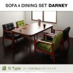 5点 家族 いす イス 椅子 レトロ DARNEY ソファ セット モダン Gタイプ テーブル ソファー ダーニー 5点セット ファミリー インテリア 1Pソファ×4 040106433