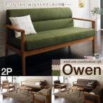 2P 2人 椅子 木製 寝具 収納 家具 北欧 布地 木肘 個室 Owen モダン ソファ ニ人用 チェア 肘付き ベンチ 高級感 天然木 2人掛け 1年保証 デザイン 組み立て