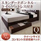 Else 家族 夫婦 収納 大容量 エルゼ 棚付き ベッド ベット Qベット クィーン クイーン 収納ベッド 木製ベット 木製ベッド ベッド下収納 マットレス付き