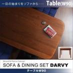 机 家族 食卓 木製 DARVY 2人用 つくえ カフェ モダン 2人掛け シンプル (幅90cm) ダーヴィ リビング テーブル ワンルーム ダイニング ファミリー 040112414
