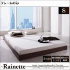 ヘッドレスベッド ローベッド フロアベッド Rainette レネット フレームのみ シングル シングルベッド ベッド ベット ローベット フロアベット 低いベッド シ