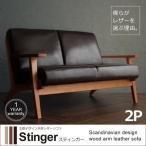 2P Stinger スティンガー 北欧デザイン木肘レザーソファ シャープなかっこよさが、たまらないデザインモダンデザイン木肘ソファ 040117281