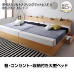 棚 ベッド Cedric コンセント セドリック WK280(D×2) 家族の大切な、おやすみタイム 収納付き大型モダンデザインベッド 羊毛入りデュラテクノマットレス付き