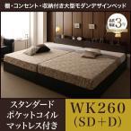 棚 夫婦 家族 広い Deric WK260 ベッド 棚付き デリック 連結ベッド 大型ベッド コンセント WK260(SD+D) ワイドキング 幸せ空間二人分 マットレス付き