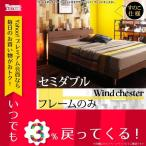 寝室 充電 Wind ベッド お洒落 棚付き モダン ベット Chester 小物置き 照明付き シンプル カジュアル サイド照明 ライト付き セミダブル 新生活応援 040117740