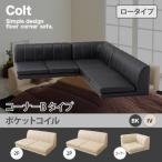 3P COLT sofa ソファ コルト 3人掛け こたつ用 コーナー