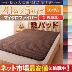 20色から選べるマイクロファイバー毛布・パッド敷パッド単...