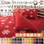 32色柄から選べるスーパーマイクロフリースカバーシリーズ 掛布団カバー シングル 040203629