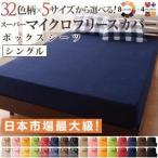 シングル ボックスシーツ 32色柄から選べるスーパーマイクロフリースカバー 32 0000402036348