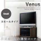 薄型コーナーロータイプテレビボードVenusベヌススモール ...