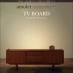 CD DVD 収納 37型 27型 TV台 北欧 amulet 天然木 幅150cm TVボード チーク材 TVラック テレビ台 AVボード てれびだい AV機器収納 薄型テレビ ローボード