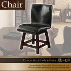 木製 回転 単品 椅子 イス chair 縁-EN 縁-EN モダン チェア 回転式 1人掛け チェアー アジアン リビング 回転椅子 デザイン ブラック 合皮レザー 回転チェア