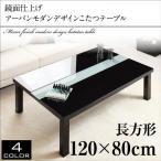 鏡面仕上げ アーバンモダンデザインこたつテーブル VADIT バディット/長方形(120×80)