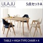 5点 4人用 ULALU セット ウラル モダン 北欧風 布張り 4人掛け テーブル 食卓椅子 5点セット ダイニング ハイタイプ 食卓セット 5点セットA 食卓テーブル