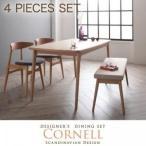 北欧デザイナーズダイニングセット Cornell コーネル 4点セット(テーブル+チェア2脚+ベンチ1脚) W150