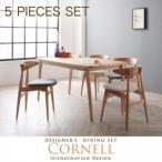 北欧 いす イス 木製 椅子 4人用 チェア Cornell コーネル テーブル 5点セット 4人掛け用 食卓セット デザイナーズ テーブルセット リビングセット 040600508