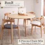 北欧 いす 木製 Rour 椅子 4人用 チェア ラウール ミックス テーブル 4人掛け用 5点セット 食卓セット デザイナーズ テーブルセット チェア敬老の日 040600514