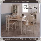 Lilium 5点セット 新生活応援 エレガント リーリウム 一人暮らし クラシック ツートンカラー リビングセット ダイニングセット ダイニングチェア 040600880