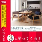 ショッピングモダン モダンデザイン ソファダイニングセット HARPER ハーパー/4点W150セット(テーブル+1Pソファ×2+2Pソファ×1)