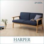 ソファ HARPER ハーパー 2Pソファ ソファー モダンデザイン ソファダイニングセット おしゃれなカフェ空間に 040601089