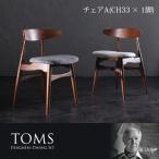 ダイニングチェアー TOMS トムズ チェアA (CH33×1脚) チェア チェアー 椅子 いす イス おしゃれ 食卓椅子 食卓いす 食事いす 食事椅子 お洒落 インテリア シ