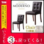 椅子 いす イス 2脚組 chair モダン チェア MODERNO 2脚入り (2脚組) 食卓椅子 チェアー モデルノ 一人掛け デザイン 2脚 インテリア (同色2脚組)