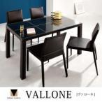 机 いす イス 椅子 幅135 4人用 ガラス モダン つくえ 4人掛け VALLONE テーブル おしゃれ 5点セット 食卓セット ヴァローネ ダイニング リビングセット