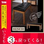 PU   いす イス 北欧 木製 椅子 単品 LEWIS 幅110 2人用 chair ベンチ ルイス モダン レトロ チェア 天然木 チェアー カフェ風 二人掛け 食卓椅子 040605282