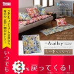シートクッション 水彩タッチフラワーモチーフシェニールラグ Audley オードリー 正方形 クッション チェアーパッド チェアパッド チェアパット 椅子パッド 椅
