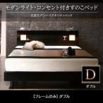 棚付き すのこ Letizia モダンライト レティーツァ すのこベッド コンセント付き ベッドフレームのみ 北欧スタイリッシュベッド コンセント付きすのこベッド